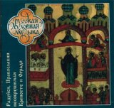 Russian Sacred Music - Rejoice O Indestructible Fortress and Stronghold Of Orthodoxy